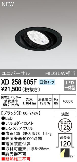 【最安値挑戦中!最大33倍】照明器具 オーデリック XD258605F ダウンライト HID35WクラスLED9灯 非調光 白色タイプ ブラック [(^^)]