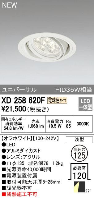 【最安値挑戦中!最大33倍】照明器具 オーデリック XD258620F ダウンライト HID35WクラスLED9灯 非調光 電球色タイプ オフホワイト [(^^)]
