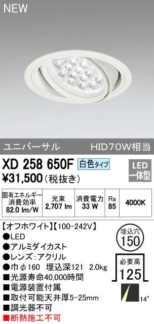 【最安値挑戦中!最大23倍】照明器具 オーデリック XD258650F ダウンライト HID70WクラスLED18灯 非調光 白色タイプ オフホワイト [(^^)]