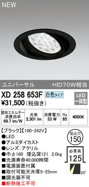 【最安値挑戦中!最大23倍】照明器具 オーデリック XD258653F ダウンライト HID70WクラスLED18灯 非調光 白色タイプ ブラック [(^^)]