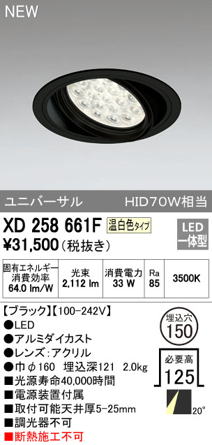 【最安値挑戦中!最大23倍】照明器具 オーデリック XD258661F ダウンライト HID70WクラスLED18灯 非調光 温白色タイプ ブラック [(^^)]