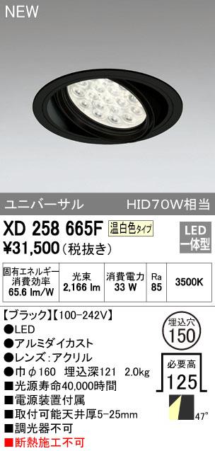 【最安値挑戦中!最大23倍】照明器具 オーデリック XD258665F ダウンライト HID70WクラスLED18灯 非調光 温白色タイプ ブラック [(^^)]