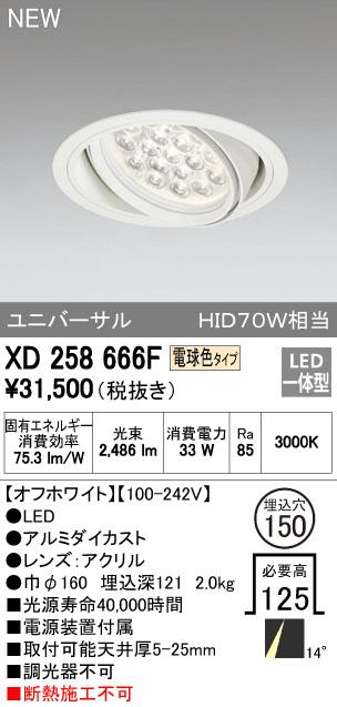 【最安値挑戦中!最大23倍】照明器具 オーデリック XD258666F ダウンライト HID70WクラスLED18灯 非調光 電球色タイプ オフホワイト [(^^)]