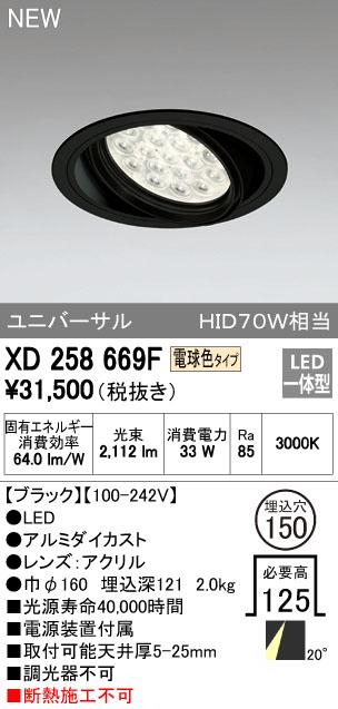【最安値挑戦中!最大23倍】照明器具 オーデリック XD258669F ダウンライト HID70WクラスLED18灯 非調光 電球色タイプ ブラック [(^^)]
