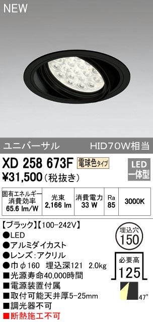 【最安値挑戦中!最大23倍】照明器具 オーデリック XD258673F ダウンライト HID70WクラスLED18灯 非調光 電球色タイプ ブラック [(^^)]