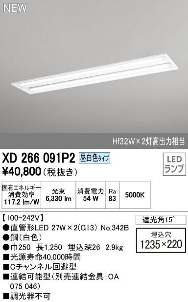 【最安値挑戦中!最大33倍】照明器具 オーデリック XD266091P2(ランプ別梱) ベースライト 直管形LEDランプ 埋込型 下面開放型 2灯用 昼白色 [(^^)]