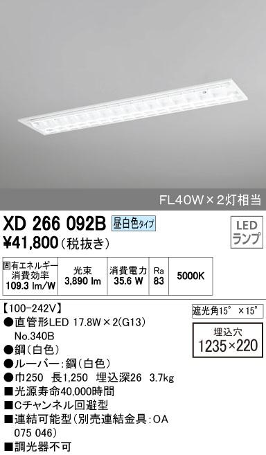【最安値挑戦中!最大23倍】照明器具 オーデリック XD266092B(ランプ別梱) ベースライト 直管形LEDランプ 埋込型 下面開放型(ルーバー) 2灯用 昼白色 [(^^)]