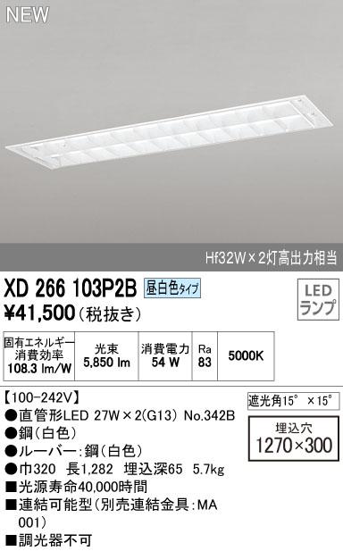 【最安値挑戦中!最大23倍】照明器具 オーデリック XD266103P2B(ランプ別梱) ベースライト 直管形LEDランプ 埋込型 下面開放型(ルーバー・幅広) 2灯用 昼白色 [(^^)]