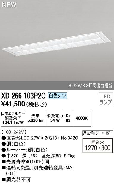 【最安値挑戦中!最大23倍】照明器具 オーデリック XD266103P2C(ランプ別梱) ベースライト 直管形LEDランプ 埋込型 下面開放型(ルーバー・幅広) 2灯用 白色 [(^^)]