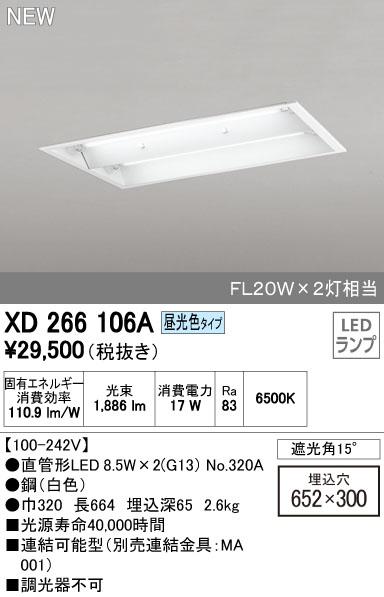 【最安値挑戦中!最大33倍】照明器具 オーデリック XD266106A(ランプ別梱) ベースライト 直管形LEDランプ 昼光色 [(^^)]