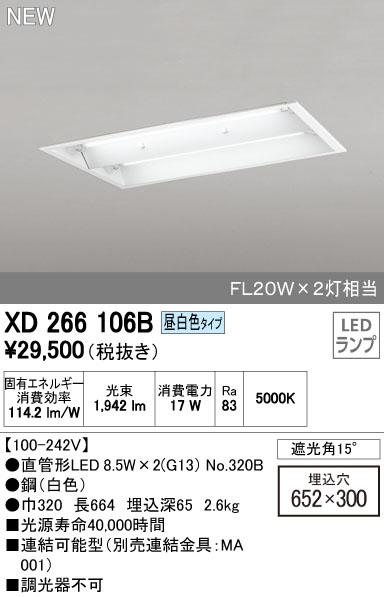 【最安値挑戦中!最大33倍】照明器具 オーデリック XD266106B(ランプ別梱) ベースライト 直管形LEDランプ 昼白色 [(^^)]