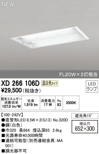 【最安値挑戦中!最大33倍】照明器具 オーデリック XD266106D(ランプ別梱) ベースライト 直管形LEDランプ 温白色 [(^^)]