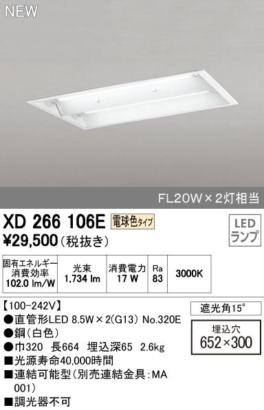 【最安値挑戦中!最大33倍】照明器具 オーデリック XD266106E(ランプ別梱) ベースライト 直管形LEDランプ 電球色 [(^^)]