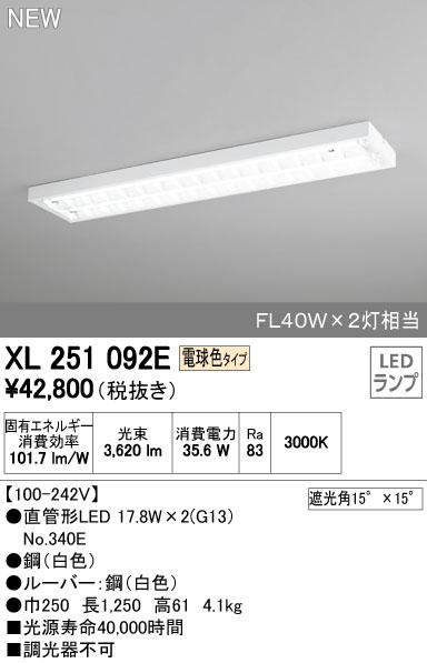 【最安値挑戦中!最大23倍】照明器具 オーデリック XL251092E(ランプ別梱) ベースライト 直管形LEDランプ 直付型 下面開放型(ルーバー) 2灯用 電球色 [(^^)]