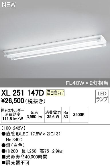 【最安値挑戦中!最大23倍】照明器具 オーデリック XL251147D(ランプ別梱) ベースライト 直管形LEDランプ 直付型 逆冨士型 2灯用 温白色 [(^^)]