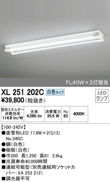 【最安値挑戦中!最大33倍】照明器具 オーデリック XL251202C(ソケットカバー・ランプ別梱) ベースライト 直管形LEDランプ 直付型 2灯用 白色 白色 [(^^)]