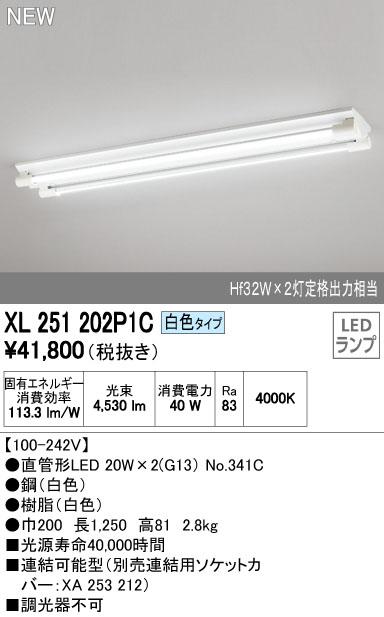 【最安値挑戦中!最大23倍】照明器具 オーデリック XL251202P1C(ソケットカバー・ランプ別梱) ベースライト 直管形LEDランプ 直付型 2灯用 白色 白色 [(^^)]
