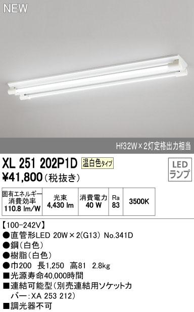 【最安値挑戦中!最大23倍】照明器具 オーデリック XL251202P1D(ソケットカバー・ランプ別梱) ベースライト 直管形LEDランプ 直付型 2灯用 温白色 白色 [(^^)]