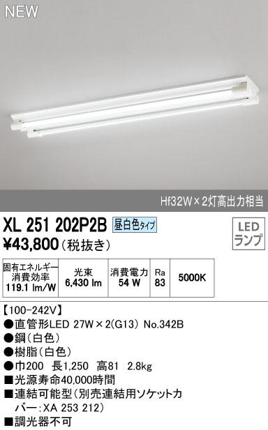 【最安値挑戦中!最大23倍】照明器具 オーデリック XL251202P2B(ソケットカバー・ランプ別梱) ベースライト 直管形LEDランプ 直付型 2灯用 昼白色 白色 [(^^)]