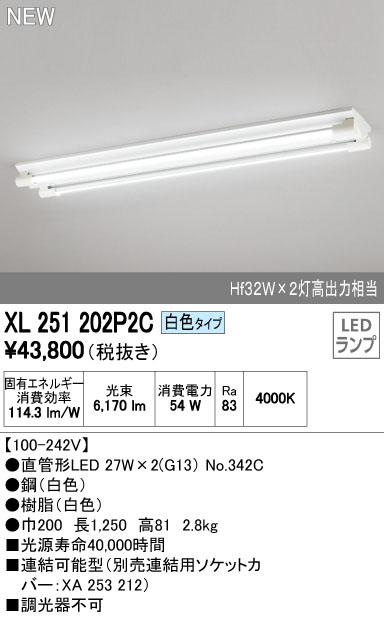【最安値挑戦中!最大23倍】照明器具 オーデリック XL251202P2C(ソケットカバー・ランプ別梱) ベースライト 直管形LEDランプ 直付型 2灯用 白色 白色 [(^^)]