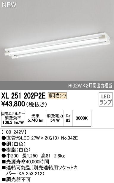 【最安値挑戦中!最大23倍】照明器具 オーデリック XL251202P2E(ソケットカバー・ランプ別梱) ベースライト 直管形LEDランプ 直付型 2灯用 電球色 白色 [(^^)]