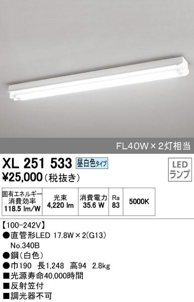 【最安値挑戦中!最大33倍】照明器具 オーデリック XL251533(ランプ別梱) ベースライト 直管形LEDランプ 直付型 反射笠付 2灯用 昼白色 [(^^)]