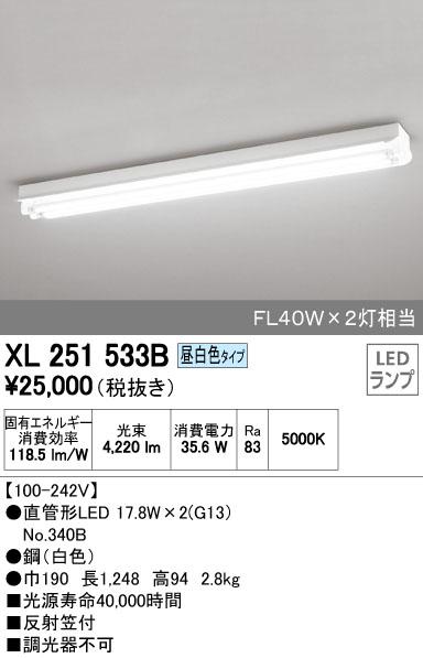 【最安値挑戦中!最大33倍】照明器具 オーデリック XL251533B(ランプ別梱) ベースライト 直管形LEDランプ 直付型 反射笠付 2灯用 昼白色 [(^^)]