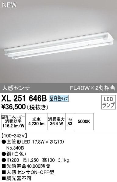 【最安値挑戦中!最大33倍】照明器具 オーデリック XL251646B(ランプ別梱) ベースライト 直管形LEDランプ 直付型 逆冨士型(人感センサ) 2灯用 昼白色 [(^^)]