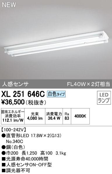 【最安値挑戦中!最大33倍】照明器具 オーデリック XL251646C(ランプ別梱) ベースライト 直管形LEDランプ 直付型 逆冨士型(人感センサ) 2灯用 白色 [(^^)]