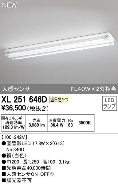 【最安値挑戦中!最大33倍】照明器具 オーデリック XL251646D(ランプ別梱) ベースライト 直管形LEDランプ 直付型 逆冨士型(人感センサ) 2灯用 温白色 [(^^)]