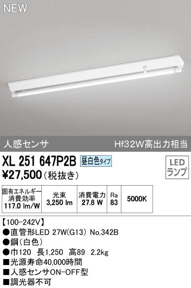 【最安値挑戦中!最大33倍】照明器具 オーデリック XL251647P2B(ランプ別梱) ベースライト 直管形LEDランプ 直付型 逆冨士型(人感センサ) 1灯用 昼白色 [(^^)]