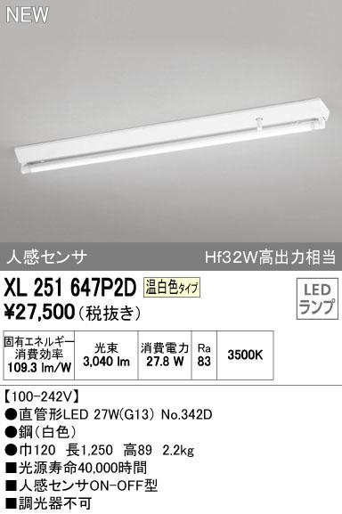 【最安値挑戦中!最大33倍】照明器具 オーデリック XL251647P2D(ランプ別梱) ベースライト 直管形LEDランプ 直付型 逆冨士型(人感センサ) 1灯用 温白色 [(^^)]