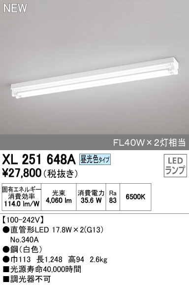 【最安値挑戦中!最大33倍】照明器具 オーデリック XL251648A(ランプ別梱) ベースライト 直管形LEDランプ 直付型 トラフ型 2灯用 昼光色 [(^^)]