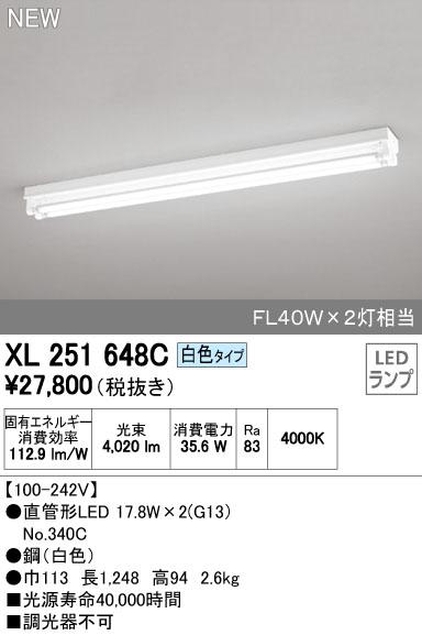 【最安値挑戦中!最大33倍】照明器具 オーデリック XL251648C(ランプ別梱) ベースライト 直管形LEDランプ 直付型 トラフ型 2灯用 白色 [(^^)]