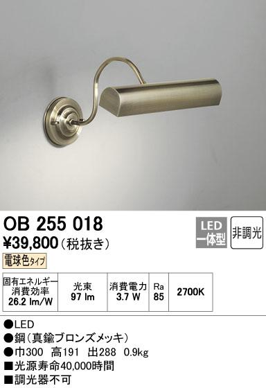 【最安値挑戦中!最大33倍】照明器具 オーデリック OB255018 ブラケットライト LED 電球色タイプ [∀(^^)]