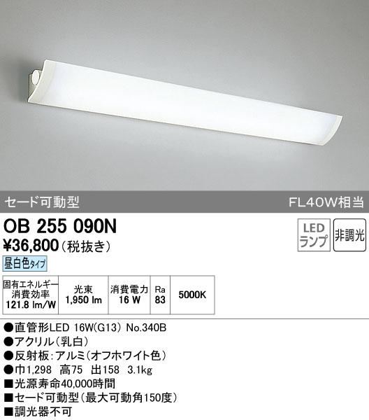 【最安値挑戦中!最大33倍】照明器具 オーデリック OB255090N ブラケットライト LED FL40W×1灯クラス 昼白色タイプ [∀(^^)]