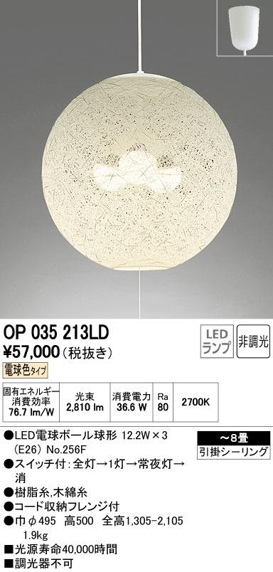 【最安値挑戦中!最大33倍】照明器具 オーデリック OP035213LD 和風ペンダントライト LEDランプ 電球色タイプ ~8畳 [∀(^^)]