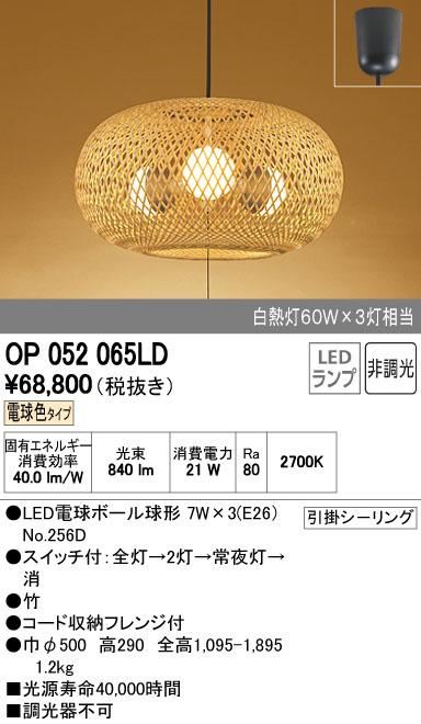 【最安値挑戦中!最大33倍】照明器具 オーデリック OP052065LD 和風ペンダントライト LEDランプ 電球色タイプ ~4.5畳 [∀(^^)]