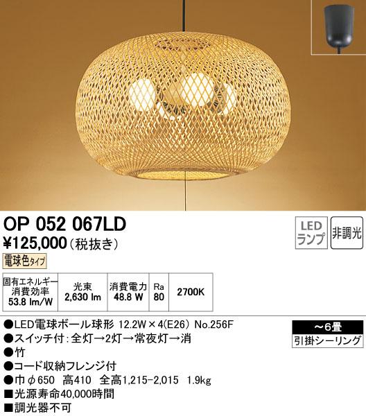 【最安値挑戦中!最大33倍】照明器具 オーデリック OP052067LD 和風ペンダントライト LEDランプ 電球色タイプ ~6畳 [∀(^^)]