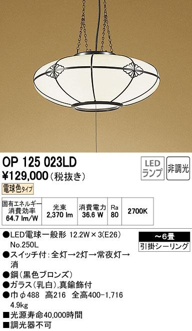 【最安値挑戦中!最大33倍】照明器具 オーデリック OP125023LD 和風ペンダントライト LEDランプ 電球色タイプ ~6畳 [∀(^^)]