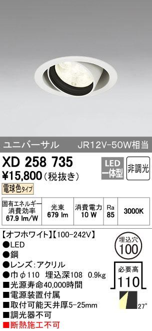 【最安値挑戦中!最大23倍】照明器具 オーデリック XD258735 ダウンライト ダイクロハロゲン(JR) LED5灯 非調光 電球色タイプ オフホワイト [(^^)]