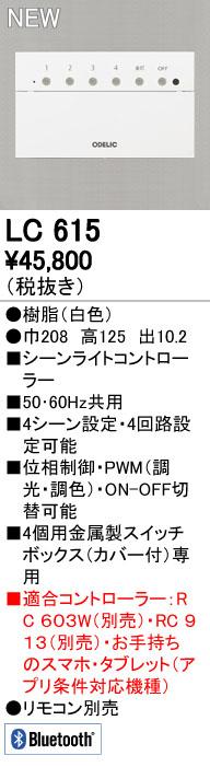 【最安値挑戦中!最大33倍】オーデリック LC615 コントローラー シーンライトコントローラー 調光器 ホワイト [∀(^^)]