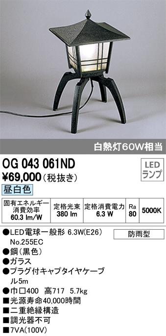 【最安値挑戦中!最大33倍】オーデリック OG043061ND ガーデンライト LED電球一般形 昼白色タイプ 白熱灯50W相当 防雨型 [∀(^^)]