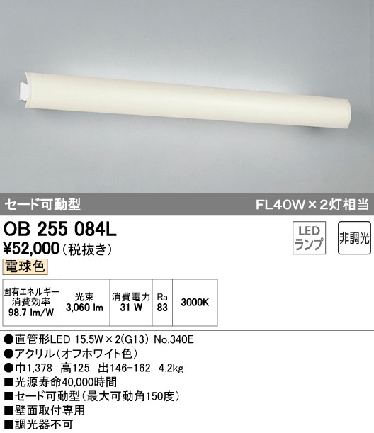 【最安値挑戦中!最大33倍】オーデリック OB255084L(ランプ別梱) ブラケットライト 直管形LED 電球色 セード可動型 非調光 FL40W×2灯相当 [∀(^^)]
