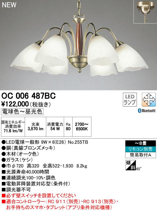 【最安値挑戦中!最大33倍】オーデリック OC006487BC シャンデリア LED 調光・調色 ~8畳 リモコン別売 Bluetooth通信対応機能付 [∀(^^)]