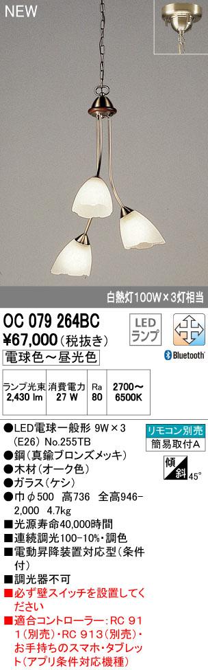 【最安値挑戦中!最大23倍】オーデリック OC079264BC シャンデリア LED 調光・調色 白熱灯100W×3灯相当 リモコン別売 Bluetooth通信対応機能付 [∀(^^)]