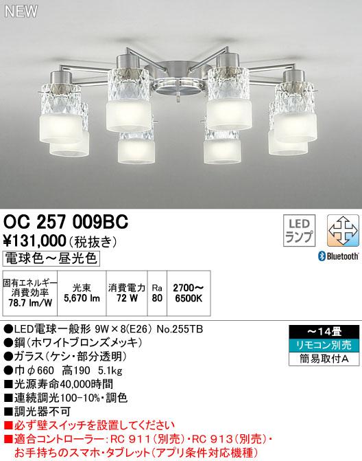 【最安値挑戦中!最大33倍】オーデリック OC257009BC シャンデリア LED 調光・調色 ~14畳 リモコン別売 Bluetooth通信対応機能付 [∀(^^)]