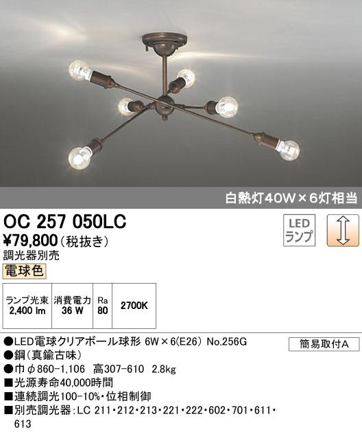 【最安値挑戦中!最大33倍】オーデリック OC257050LC シャンデリア LED 電球色 白熱灯40W×6灯相当 調光器別売 [∀(^^)]