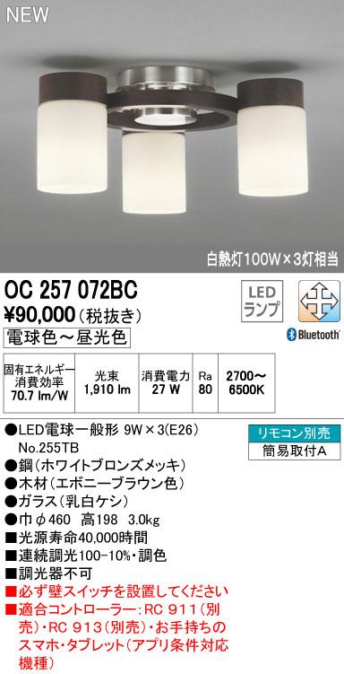 【最安値挑戦中!最大33倍】オーデリック OC257072BC(ランプ別梱包) シャンデリア LED 調光・調色 リモコン別売 Bluetooth通信対応機能付 [∀(^^)]
