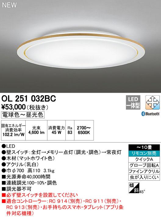 【最安値挑戦中!最大33倍】オーデリック OL251032BC シーリングライト LED一体型 調光・調色 ~10畳 リモコン別売 Bluetooth通信対応機能付 [∀(^^)]